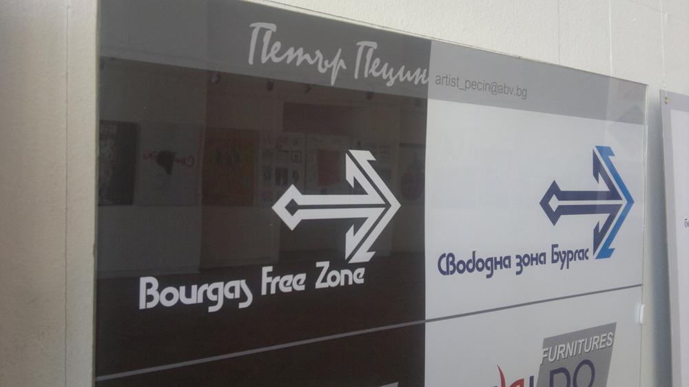 Запазеният знак на Свободна зона Бургас на изложба за графика