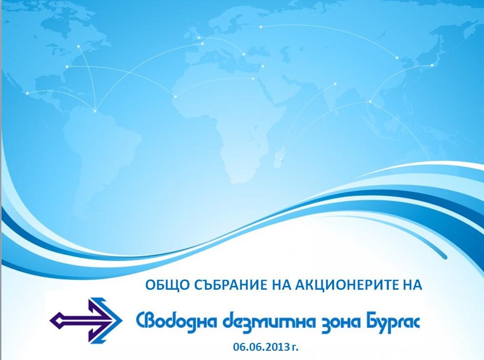 Общо събрание на акционерите на Свободна безмитна зона–Бургас АД