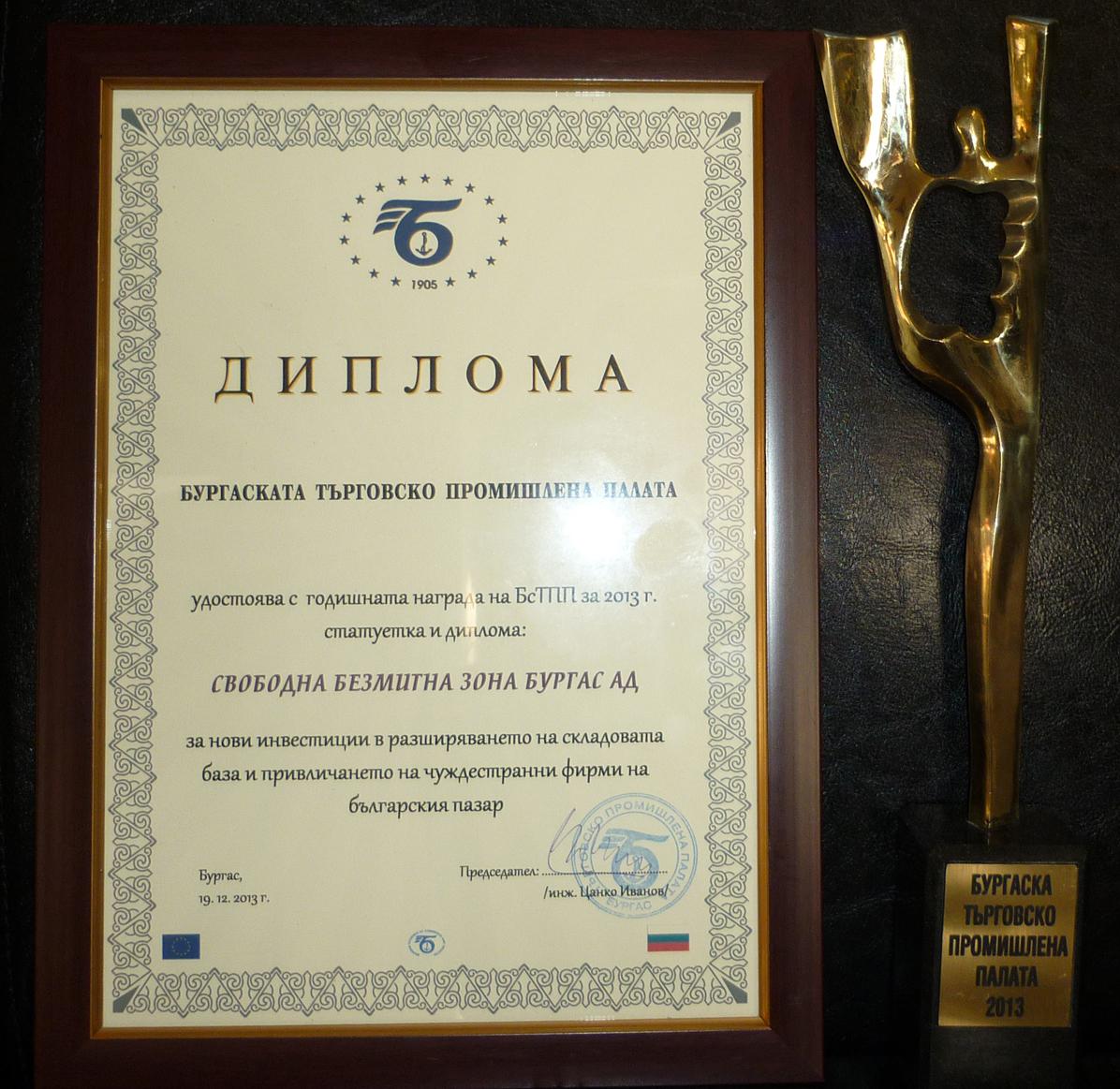 Отличие за Свободна зона Бургас на Годишните награди на БсТПП за 2013 г.