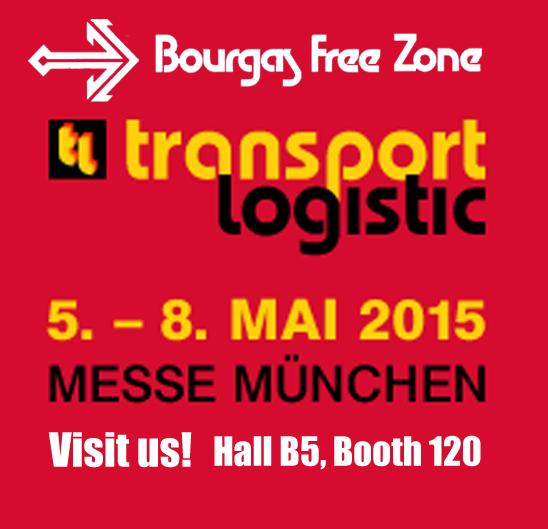 Свободна Зона Бургас ще вземе участие в най-голямато изложение за транспорт и логистика в Европа